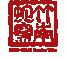 竹南の蛇窯